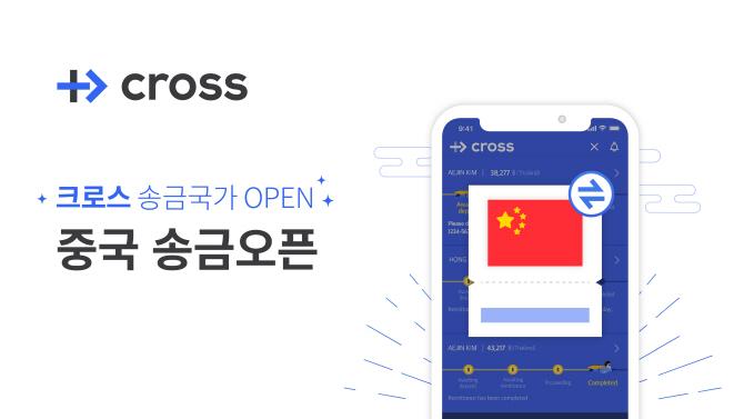 블록체인 국제송금 '크로스', 중국지역 서비스 시작