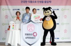 동국제약 `당뇨, 잇몸 관리가 필수입니다` 캠페인