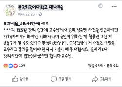 """""""정준영 동영상 못 구했다는 교수님, 입조심 하세요"""""""