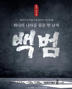 낭독뮤지컬 '백범' 내달 무대에…서거 70주년 기념