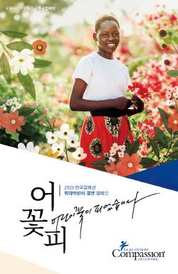 한국컴패션 '어린이꽃이 피었습니다' 캠페인…6개국 지원