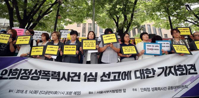 """안희정 부인, 김지은 진단서 공개...""""신고해달라"""" 댓글 운동"""
