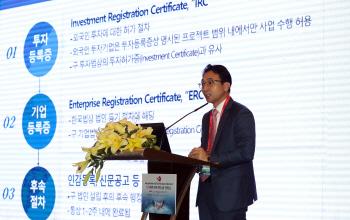 제8회 국제 경제·금융 컨퍼런스(IEFC)
