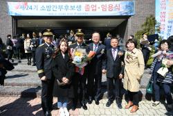 [포토]소방간부후보생 졸업·임용식