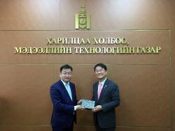 [포토]몽골 정보통신청 찾은 윤종인 차관