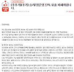 """""""'그것이 알고싶다'에 제보...승리·정준영 단톡방 김씨, 나 알지?"""""""