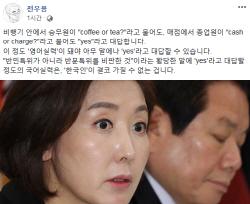 """""""나경원의 '국어실력' 거론? 한국인은 못가지는 실력"""""""