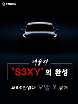 테슬라 'S3XY'의 완성..4000만원대 모델 Y 공개