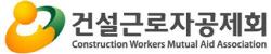 [마켓인]건설근로자공제회, 국내 채권 위탁사에 한국·KB·키움운용