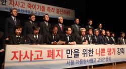 서울 자사고들, 재지정 평가 거부…교육청 정면대응 예고(종합)
