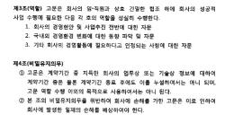 """이철희 """"KT 경영고문 로비에 활용""""..3가지 쟁점은 논란"""