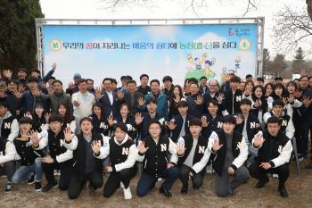 농협, 농협대학교 아름다운 캠퍼스 만들기 행사
