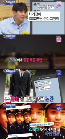 '수갑'도 '명품팔찌'에 빗댄 최종훈…전문가 재판서 불리한 진술
