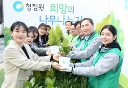 [포토]청정원, 희망의 나무 나눠요!