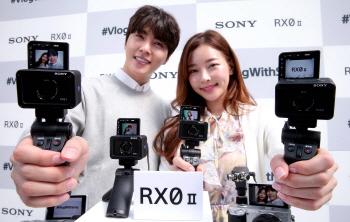 소니, 브이로그용 카메라 'RX0 II' 출시