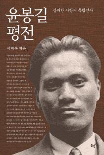 윤봉길은 김구의 '행동대장'이 아니다
