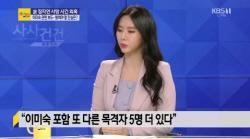 """윤지오 """"장자연 사건 목격자, 이미숙 외 5명 더 있다..나서달라"""""""