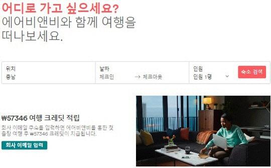 """공정위 Vs 에어비앤비 '2차전'…""""소비자 보호"""" Vs""""한국만 예외 불가"""""""