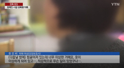"""'장애인 8년 성폭행 혐의' 목사의 협박, """"너 믿어줄 사람 없다"""""""