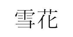 아모레퍼시픽, 中설화와 상표권 분쟁…'설화' 뺏기나