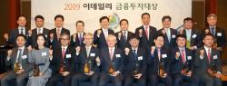 [포토]'2019 이데일리 금융투자대상 시상식' 파이팅!