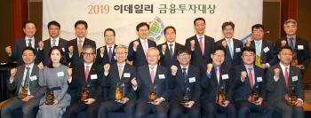 2019 이데일리 금융투자대상 시상식
