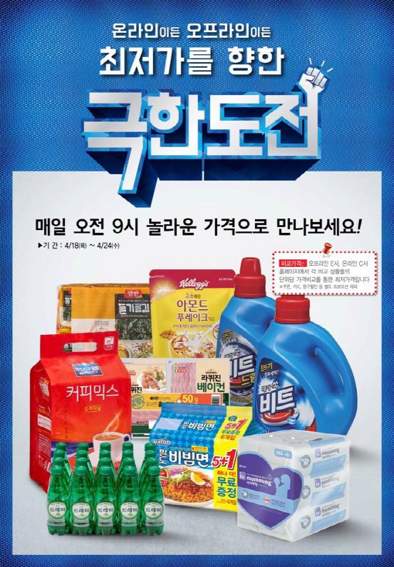 이마트 '국민가격'에 롯데 '극한가격' 맞불…저가경쟁 회귀