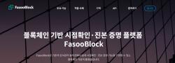 파수닷컴, 블록체인 사업 박차..문서 진본확인 서비스 확대