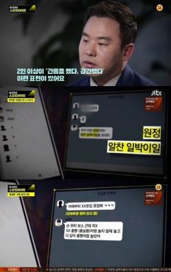 """'집단 성폭행' 정황…""""우리 이번엔 원정이다"""""""