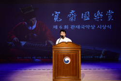 곽태규 교수 '제6회 관재국악상' 수상