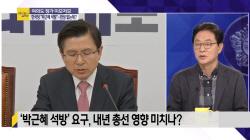 """정두언 """"朴석방? 한국당에 유리한 것 아냐… '총선 결집' 의도"""""""