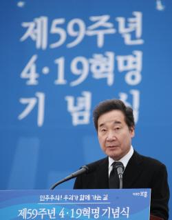 """이낙연 """"민주주의 공짜 아냐"""""""