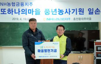 김광수 NH농협금융 회장, 농촌 일손돕기