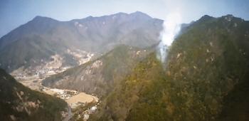 계룡산국립공원 산불