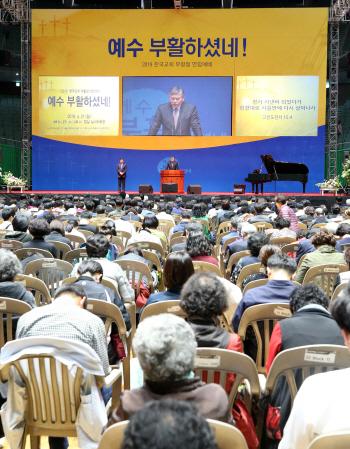 한국교회, 부활절 연합예배