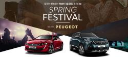 푸조, 일산 킨텍스서 '캠핑 페스티벌' 개최