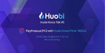후오비코리아, 우수 블록체인 프로젝트 소개 유튜브 방송 진행
