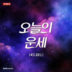 [카드뉴스]미팅은 금물…''오늘의 운세''