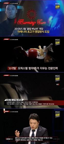 강남 클럽 소각팀 실체.. '핏자국·마약·미성년 성매매' 증거 인멸