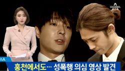 정준영·최종훈 '홍천..성폭행 정황' 영상 추가 발견