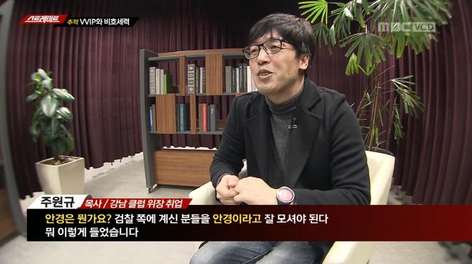 """VVIP 고객들 """"검찰 계신 '안경', 잘 모시라더라"""""""