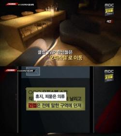 """""""버닝썬 VVIP 소각팀 폭로, 가장 충격적 장면 못 내보내"""""""