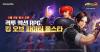 넷마블, 올해 첫 신작 '킹 오브 파이터즈 올스타' 5월9일 출시