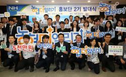 [포토]'농협 더 알리기 홍보단 2기 발대식'
