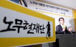 """노무현 서거 10주기…유시민 """"참여정부 국정방침, 여전한 시대 과제"""""""