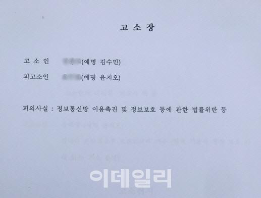 """김수민, 윤지오 고소…""""장자연 관련 진술 거짓"""""""