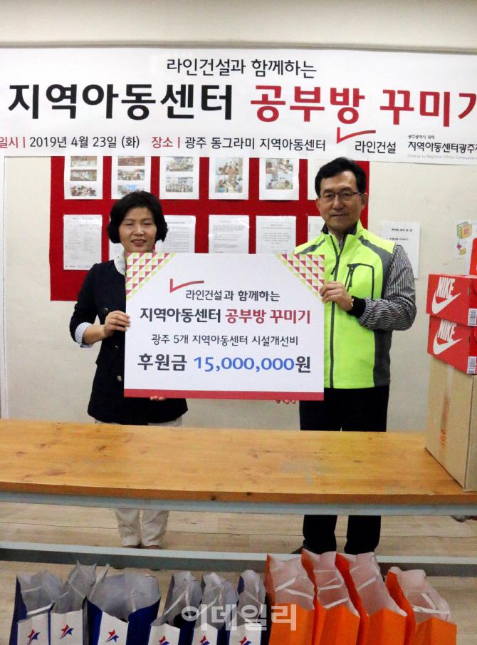 라인건설, 광주 지역아동센터에 후원금 1500만원 전달
