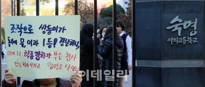 """숙명여고 쌍둥이 """"실력으로 1등, 모함 받아"""" 의혹 부인"""