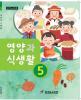 경기도교육청 '영양과 식생활' 지도서 개발