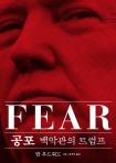 [200자 책꽂이] 공포: 백악관의 트럼프 외